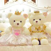 婚紗情侶泰迪熊公仔對熊毛絨玩具抱枕婚慶壓床布娃娃一對結婚禮物梗豆物語