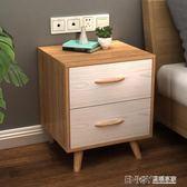 北歐床頭櫃現代簡約白色小櫃子迷你抽屜櫃臥室日式北歐風格原木色WD 溫暖享家