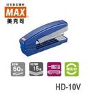 日本 美克司 HD-10V 釘書機 訂書機 /台