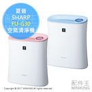 【配件王】日本代購 一年保 SHARP 夏普 FU-G30 空氣清淨機 13疊 高濃度負離子 兩色