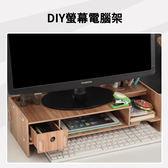 ★DIY桌面電腦架 電腦螢幕增高架 顯示器增高架 電腦底座支架 抽屜置物架 螢幕架 鍵盤架 收納架