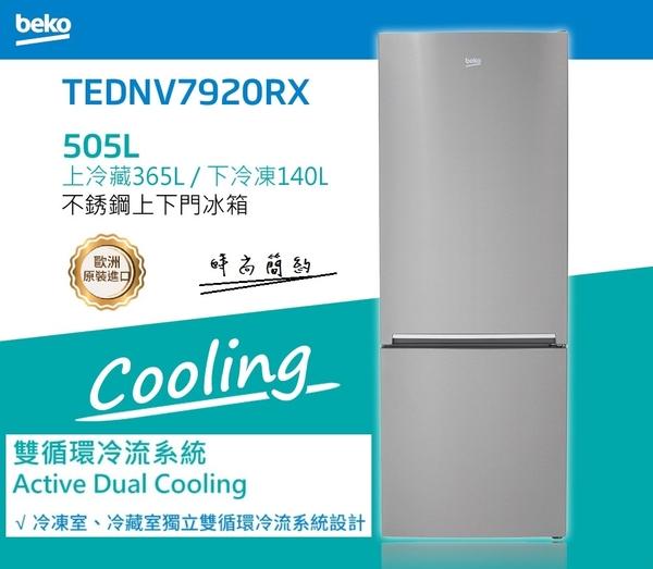 ↙再折價/贈安裝↙BEKO倍科505L TEDNV7920RX變頻省電不鏽鋼雙門冰箱 歐洲第一品牌【南霸天電器百貨】