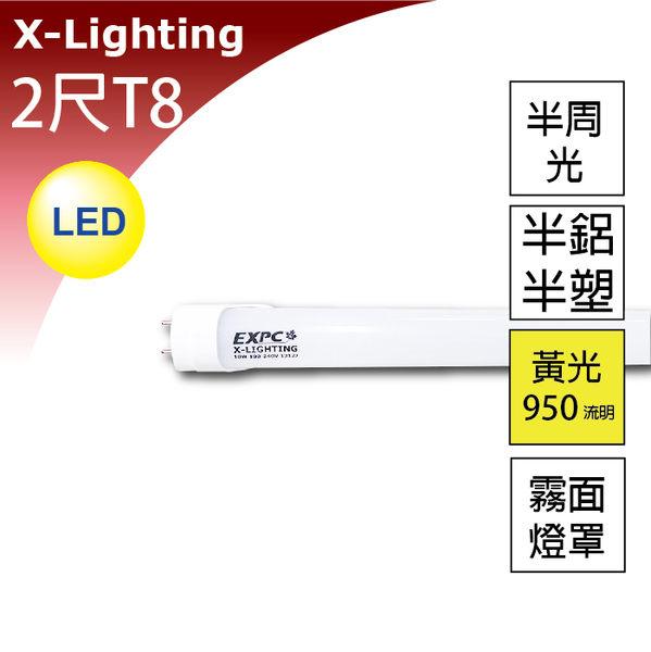 LED T8 2尺 10W 高亮版 (黃光) 燈管 X-LIGHTING (10W 20W 40W) 1年保 取代螢光燈管