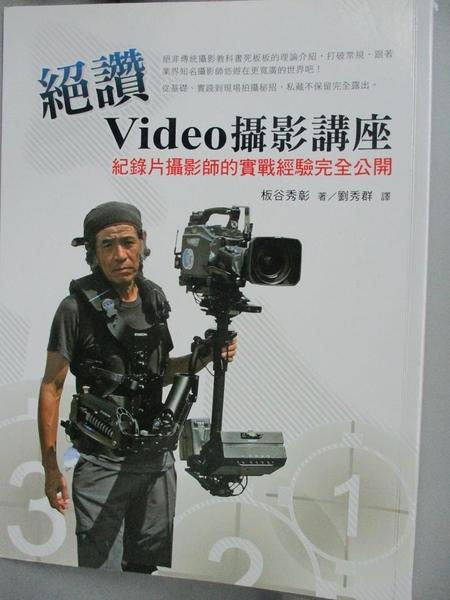 【書寶二手書T1/攝影_YHC】絕讚Video攝影講座:紀錄片攝影師的實戰經驗完全公開
