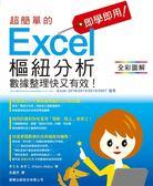 即學即用! 超簡單的 Excel 樞鈕分析:數據整理快又有效!