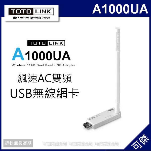 可傑 TOTOLINK A1000UA 飆速AC雙頻USB無線網卡 無線網卡 高相容性 雙頻優勢 網卡
