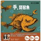 手,琵琶魚-《雖然是精神病但沒關係》劇中繪本4【城邦讀書花園】
