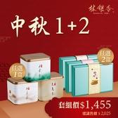 [中秋1+2] 粮芽棒x2+養身茶(口味任選)