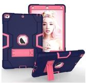 iPad平板電腦9.7英寸硅膠套保護套皮套