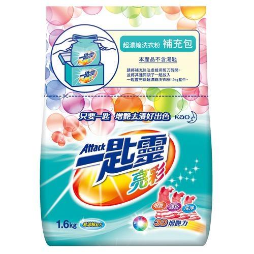 一匙靈亮彩超濃縮洗衣粉補充包1.6kg【愛買】