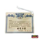 【收藏天地】創意小物*木質明信片-好兒子獎∕ 卡片 送禮 創意吊飾 療癒小物 居家裝飾
