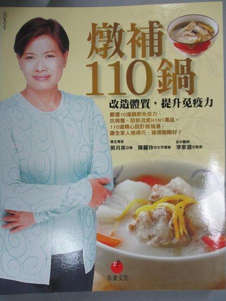 【書寶二手書T7/餐飲_QXA】燉補110鍋-改造體質,提升免疫力_郭月英