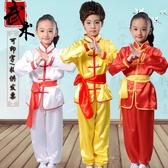 少兒童武術練功服男女短袖太極功夫訓練服小學生中國風表演服套裝 MKS免運