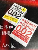 3入 日本Sagami 相模002 極薄 元祖超激薄衛生套 保險套
