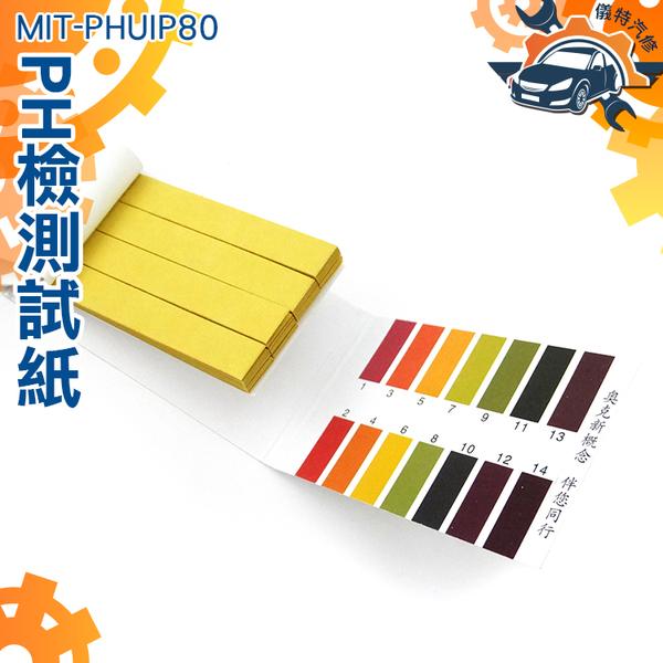 《儀特汽修》PH酸鹼測試紙 PH試紙 水質檢測  飲用水 PH1-14  80張/本 MIT-PHUIP80