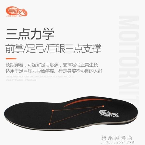 鞋墊 中輕度扁平足鞋墊足弓承托支撐男女平底足平足鞋墊 果果輕時尚
