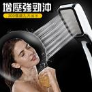 Qmishop 300孔超強增壓花灑淋浴噴頭 蓮蓬頭【J809】