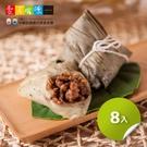 【愛不囉嗦端午節】狀元油飯 艾香香菇肉粿粽禮盒 - 8入 ( 宅配免運 )