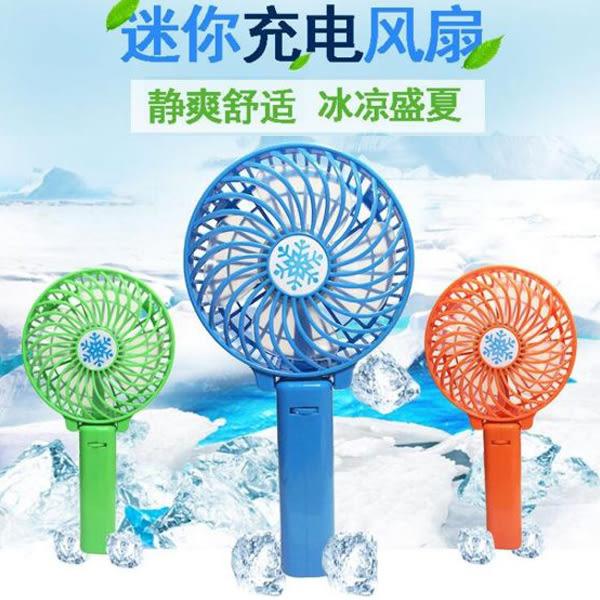 [24hr-現貨快出] 手持 風扇充電usb風扇 充電風扇 迷你小風扇 電風扇 迷你風扇 隨身風扇
