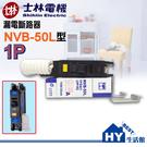 士林電機 110V專用漏電斷路器 過負載...