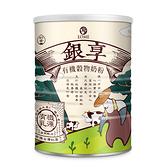 大地之愛 銀享有 機穀物奶粉 800g X1罐 864元