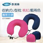 【Toppuror 泰浦樂】收納式U型枕藍/粉紅(CH210001)