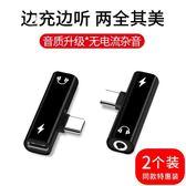 Type-C耳機轉接線3.5mm充電聽歌USB-C轉接口二合一轉換頭一拖二分線器彎頭 【格林世家】