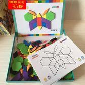 兒童早教邏輯思維益智磁性拼圖拼拼樂几何七巧板3-4-6歲幼兒拼板【全館85折最後兩天】