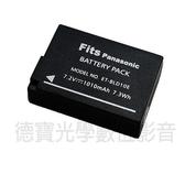 ▶滿件折百 Panasonic BLD-10E  副廠 充電 電池 鋰電池 德寶光學 保固三個月 免運