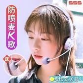 頭戴耳機 防噴麥全民K歌耳機頭戴式 有線帶麥OPPO華為vivo手機電腦通用耳麥 麥田家居館