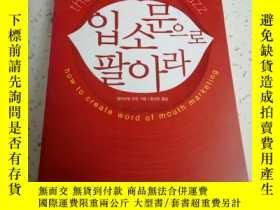 二手書博民逛書店THE罕見ANATOMY OF BUZZ(韓文)Y212829