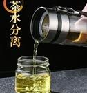 泡茶杯 明而雅茶水分離杯泡茶杯便攜帶過濾網杯子網紅神器雙層玻璃水杯男 中秋節