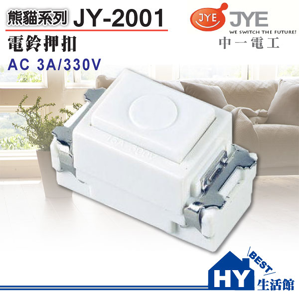 《HY生活館》 中一電工 JY-2001 電鈴押扣 單品需另購面板