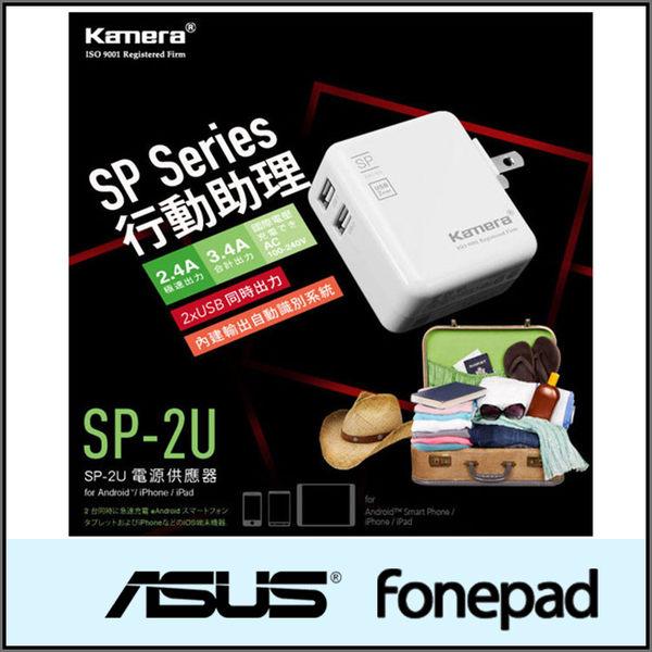 ◇佳美能 Kamera SP-2U 2 Port USB 電源供應器/充電器/ASUS Fonepad 7 ME175CG/ME373CG/FE375CG/FE170CG/LTE ME7230CL