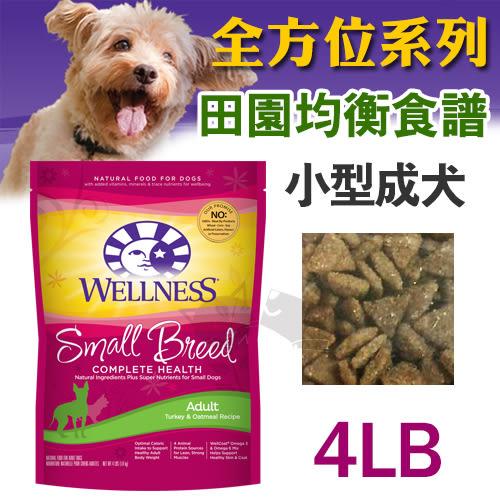 PetLand寵物樂園《Wellness Complete Health全方位系列》田園均衡 - 小型成犬4磅 / 獲WDJ
