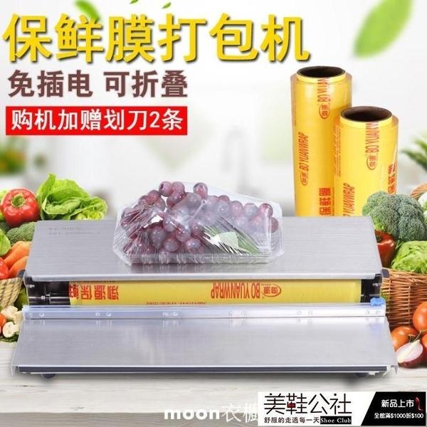 封口機 保鮮膜機打包機手動封口機切割器超市生鮮蔬菜包裝機水果外賣機器【美鞋公社】