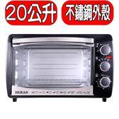 HERAN禾聯【HEO-2001SGH】20公升三旋鈕實用型電烤箱