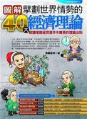 (二手書)擘劃世界情勢的40大經濟理論