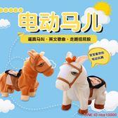電動玩偶兒童電動毛絨玩具小馬會唱歌跳舞牽繩走路小孩子說話錄音娃娃玩偶 年終狂歡