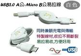 [富廉網]  UB-364 USB2.0 A公-Micro B公易拉線 白色