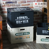 【日本山田YAMADA】日製貨櫃風文字印花可堆疊摺疊收納箱-L(儲物 收納 整理 塑膠  美式 復古 簡約)