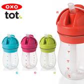 美國 OXO tot GROW飲管杯/吸管杯/喝水杯/練習杯9oz 粉/藍/綠/橙