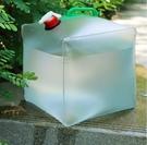 儲水桶20L折疊水袋戶外便攜式透明水桶取水袋盛水袋用具YJT 快速出貨