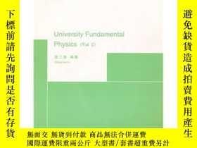 二手書博民逛書店University罕見Fundamental Physics(