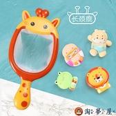 寶寶洗澡玩具撈魚撈網戲水玩具小孩玩水游泳館洗澡玩具【淘夢屋】