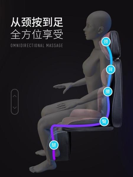 豪華按摩椅頸椎腰部背部家用全身全自動揉捏按摩器老人小型墊簡易 JD 新年禮物