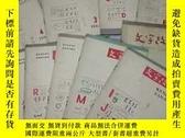 二手書博民逛書店文字改革1963年第11-12期(合刊)+1964年1-11期罕見共12本合售Y278155