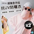 【m.s嚴選】超強全方位抗UV防曬衣-2入組