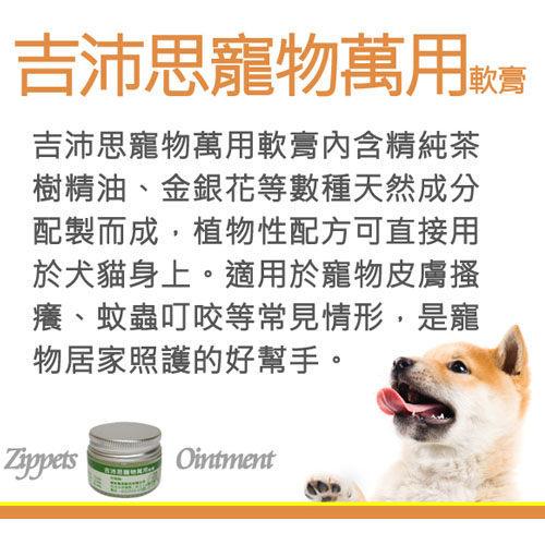 【 培菓平價寵物網】《吉沛思Zippets小護士達姆》寵物萬用軟膏15g