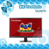 ViewSonic 優派 VA2407h 24型電腦寬螢幕 電腦螢幕